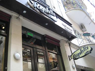 Rigoletto Cafe Recoleta